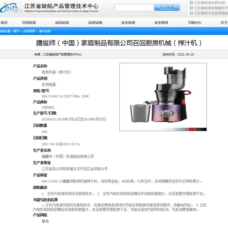 394件可能会引起消费者触电的榨汁机被膳魔师紧急召回