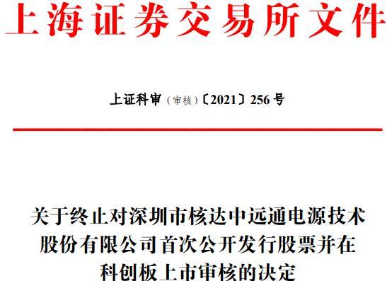 中远通终止上交所科创板IPO 原拟募集资金2.30亿元