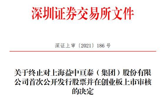 益中亘泰终止创业板IPO 保荐代表人为陈杏根、王婷婷_消费_太平洋财富网