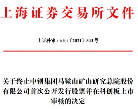 中钢矿院终止科创板IPO 保荐机构为民生证券
