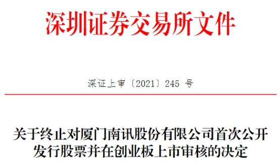 南讯股份终止创业板IPO