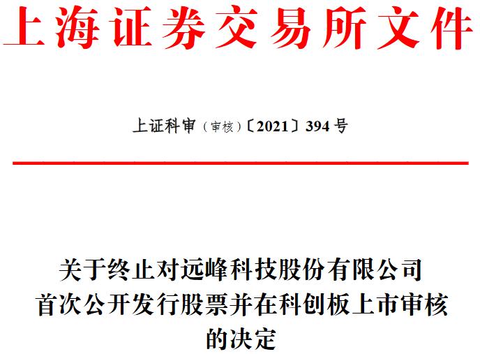远峰科技终止科创板IPO 保荐机构为东兴证券
