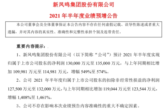 新凤鸣:上半年净利润预计同比增长549%至574%