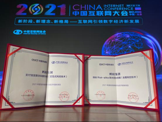 2021中国互联网大会点赞科技反诈创新实践:蚂蚁集团两项成果入选