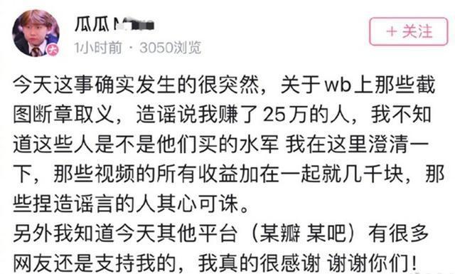 B站up主回应被林俊杰起诉,否认视频收益25万