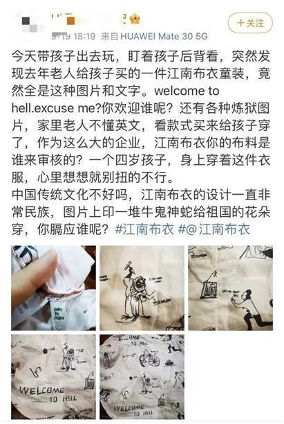 """江南布衣市值一日蒸发逾11亿港元 旗下童装品牌含多种""""不雅""""元素惹争议"""