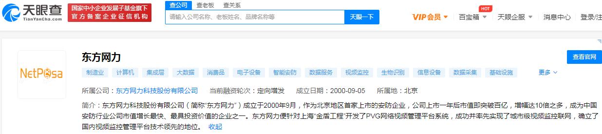 ST网力信披违规案现进展 新增证券虚假陈述纠纷1384万元