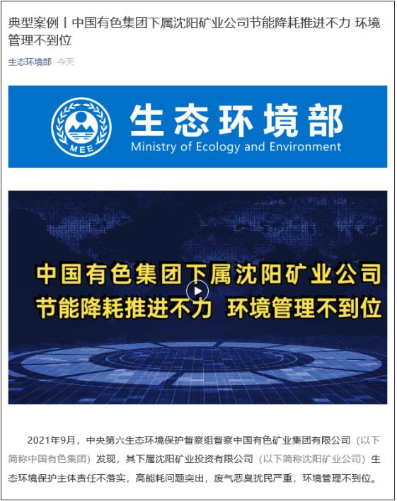 中央生态环保督察:中国有色集团下属沈阳矿业公司节能降耗推进不力 环境管理不到位