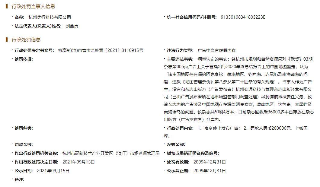 曹操出行杭州违法被罚 因中国地图存在漏绘问题