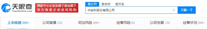 ST中安:尚未判决涉诉讼案件金额超7亿元