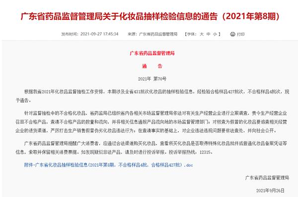 广东省药监局:肇庆市凯捷科技有限公司等3家企业4批次化妆品不合格