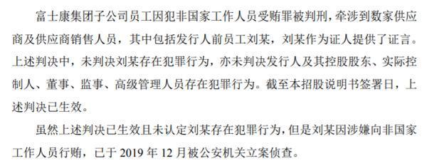 凯格精机IPO:员工行贿事件貌似甩锅、突击入股股东身份存疑