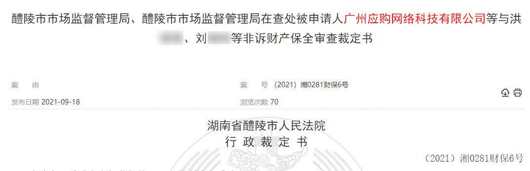 广州应购公司涉嫌传销 醴陵法院裁定冻结2000万元资金