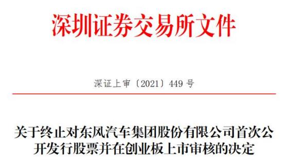 东风集团终止创业板IPO