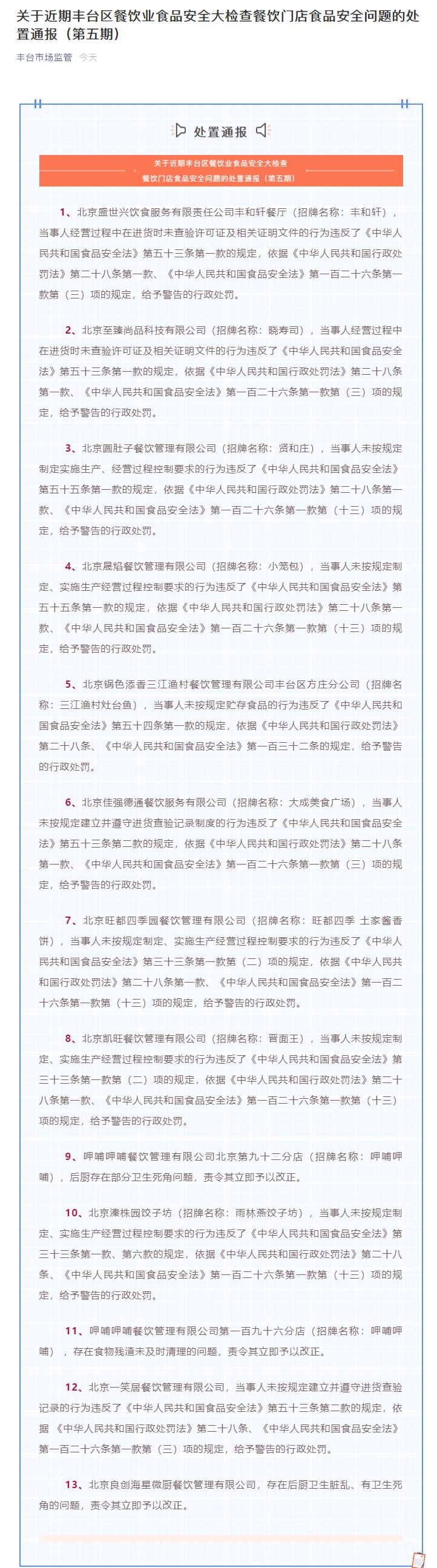 """北京丰台通报一批""""问题餐饮店"""" 晓寿司、贤和庄等上榜"""