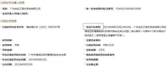 广州合生湖山国际项目违法夜间施工 基建合创遭处罚