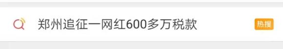 网红补税!郑州追征网络主播600多万元税款