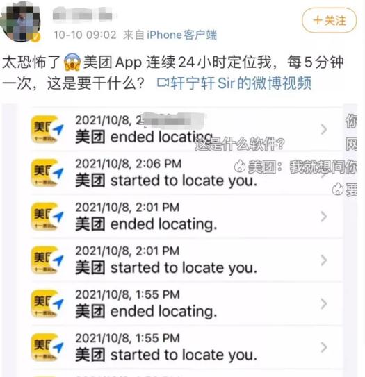 """美团、微信、淘宝""""频繁定位"""" 用户?iOS 15升级后,APP集体""""沦陷""""?真相是…"""