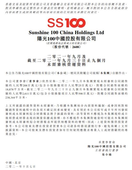 阳光100中国前9月销售额26亿元 同比下降54%