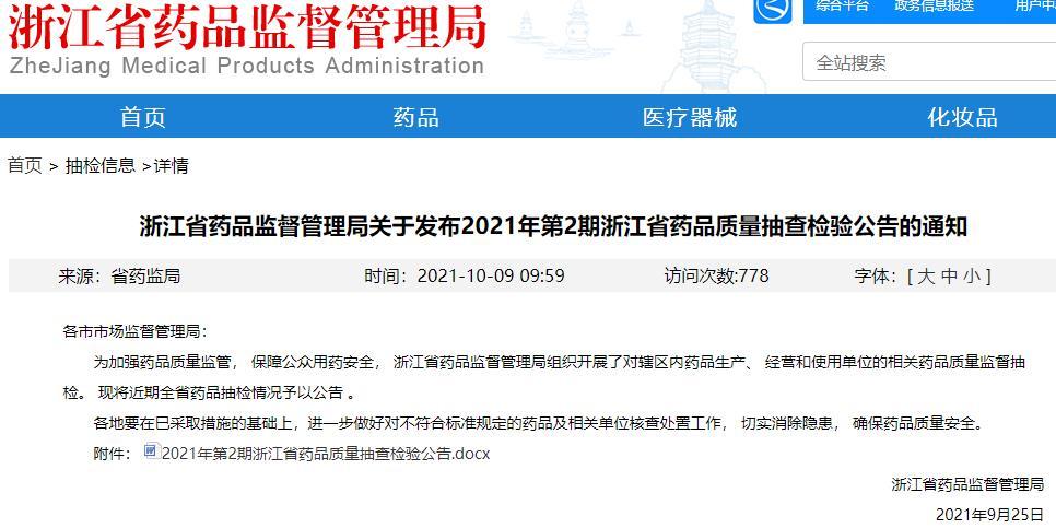 葵花药业子公司登浙江药监公告 药品崩解时限不合规