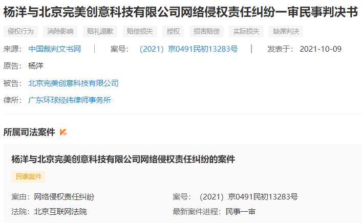 更美旗下2公众号侵犯杨洋肖像权 一审被判赔合计18万