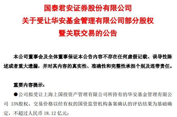 国泰君安成为华安基金第一大股东背后的两大未解之谜