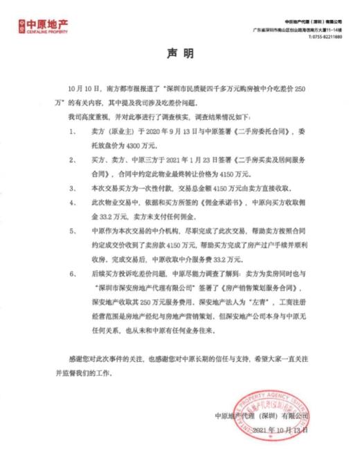 """深圳4000万顶豪""""吃差价""""疑云"""