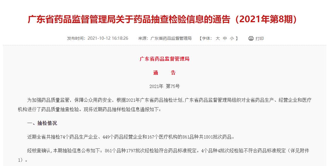 广东省药监局:吉林福康药业等四家企业4批次药品抽检不合格