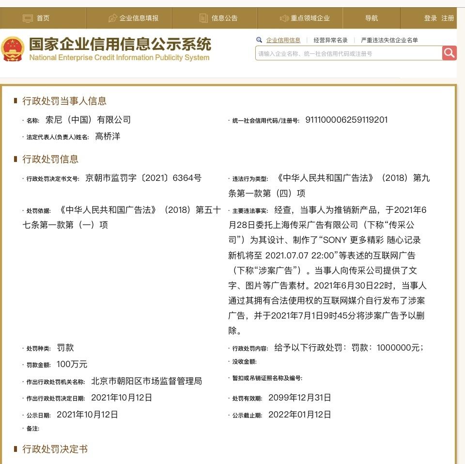 因新品广告违反广告法 索尼中国被市监部门罚款100万元