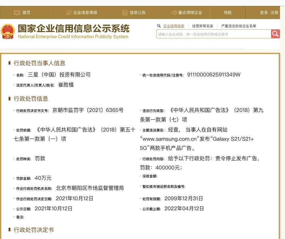 因两款手机广告违反广告法 三星中国被市监部门罚款40万元
