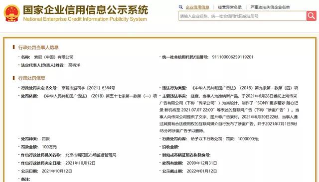 """竟在""""七七事变""""发生日期发新品!因为这则广告,索尼中国被罚100万"""