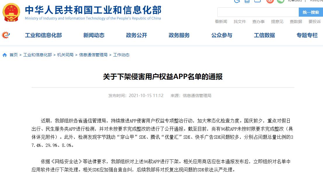 百世集团旗下APP被工信部通报下架 侵害用户权益