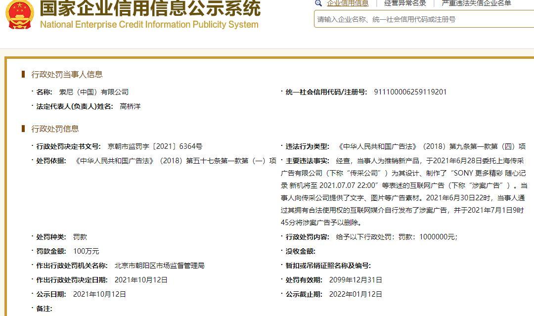 索尼违反广告法被罚100万