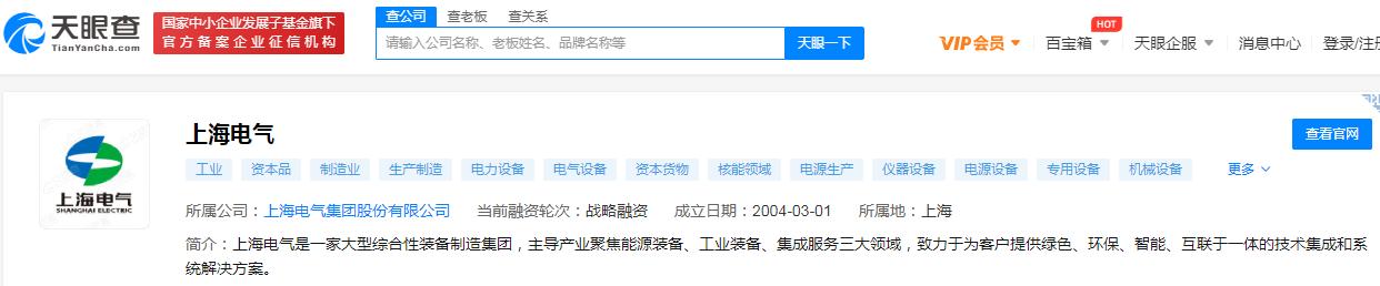 上海电气:子公司尾款逾期未付被起诉 涉案金额5.45亿元