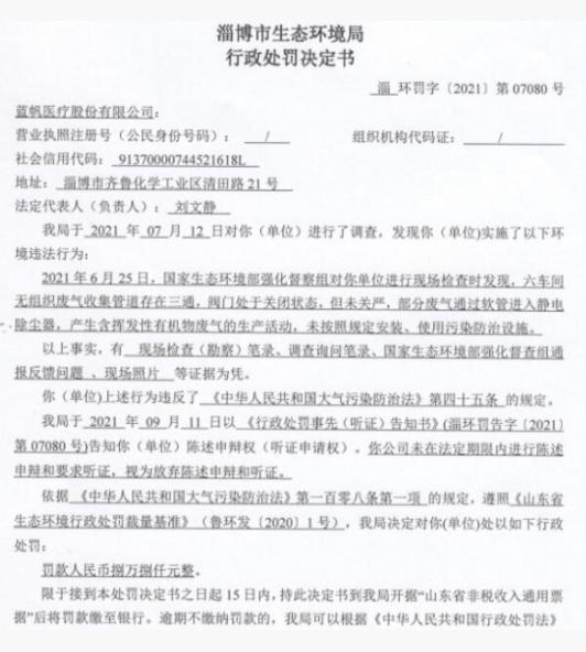 国家环保部反馈蓝帆医疗废气污染 淄博市生态环境局调查处罚