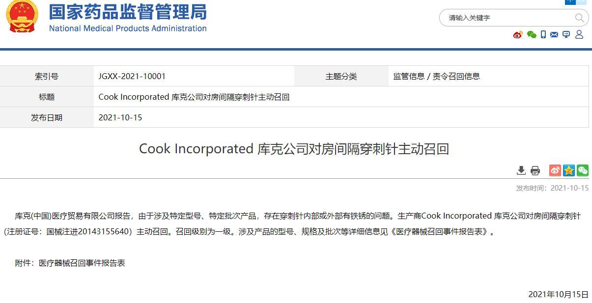 库克公司召回1批次房间隔穿刺针 特定批次产品有铁锈