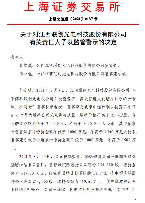 联创光电董事长曾智斌总裁李中煜均被监管警示