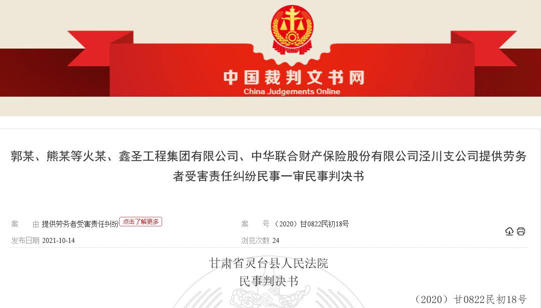 中华财险一天曝三起败诉 被甘肃三地法院判赔