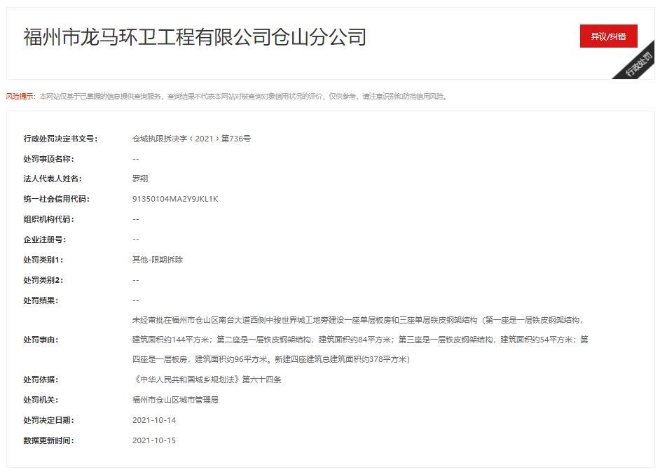 龙马环卫福州子公司未经审批建板房 被罚限期拆除