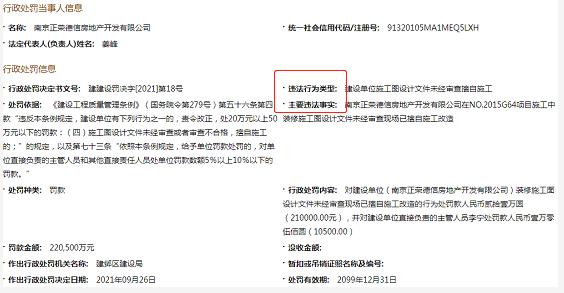 南京正荣德信地产违法施工被处罚 为正荣地产子公司