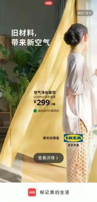 上海公布典型虚假违法广告案例:宜家、丝芙兰等被点名