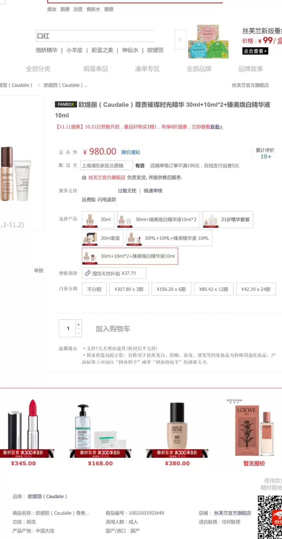 上海曝光虚假违法广告典型案例:丝芙兰、欧缇丽被罚款40万