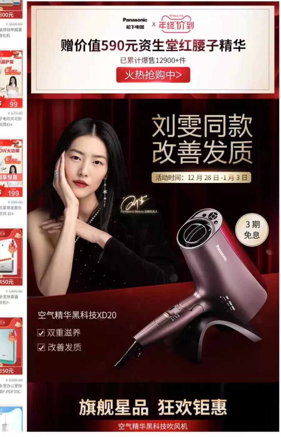 宣称松下吹风机双重滋养改善发质,上海博道电子商务被罚款20万元