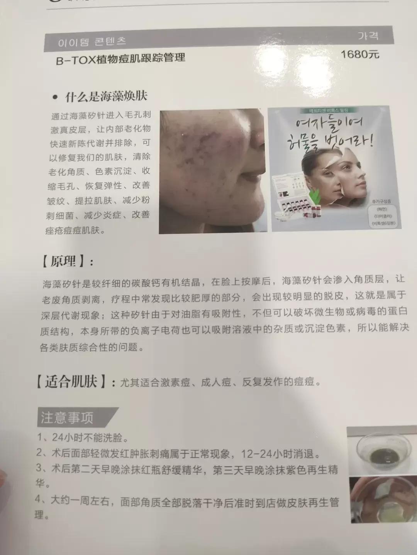 宣传对疾病的治疗作用,桃夭美容被罚款30000元