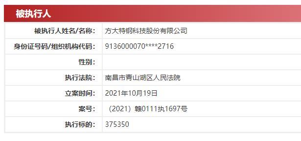 方大特钢新增被执行人 执行标的37.54万元