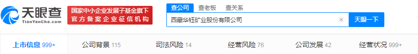 ST华钰:全力配合西藏证监局调查工作