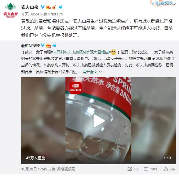 农夫山泉回应瓶装水现大量蛆虫:绝不可能进入虫卵,已报警