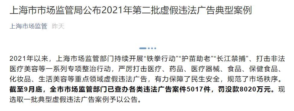宝尊电商子公司上海博道违法被罚20万元 发布虚假广告
