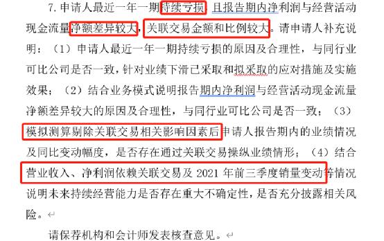 亚星客车定增14问8个涉财务:持续亏损、负债率偏高,应收账款近26亿