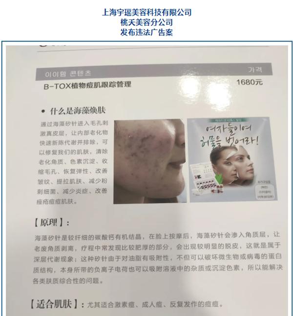 """上海宇瑶美容分公司宣传普通生活美容服务项目含有""""对疾病治疗作用""""被罚"""